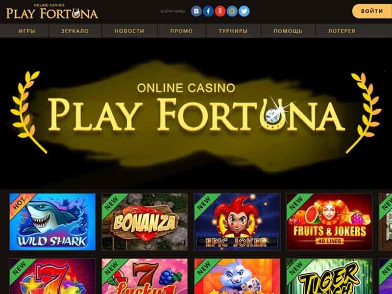 Онлайн-казино Fortuna
